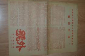 号外.1973.8.30.2版