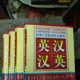 英汉汉英双解词典(1~4全)重约4公斤