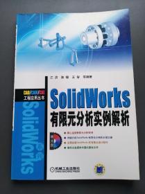 SolidWorks有限元分析实例解析