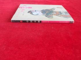 人文中国书系:中国京剧