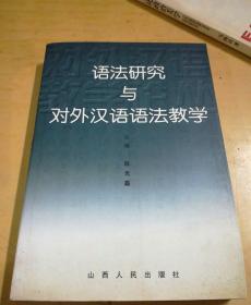语法研究与对外汉语语法教学