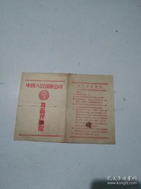 1951年中國人民保險公司牲畜保險證