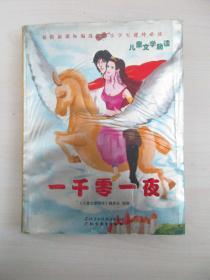 儿童文学助读 一千零一夜 2006年北京教育出版社 32开平装