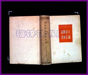南斯拉夫资料汇编1957