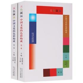 五色氤氲·中国文化的色彩构成.第一卷