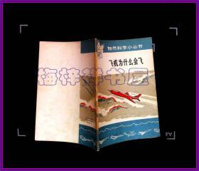 自然科学小丛书 飞机为什么会飞 毛语录