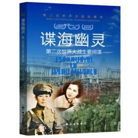 谍海幽灵:第二次世界大战主要间谍第二次世界大战纵横录