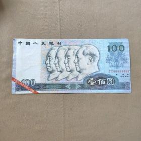 中国印钞造币厂 1990年100元票样