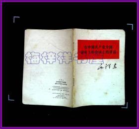 在中国共产党全国宣传工作会议上的讲话 毛泽东