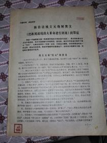 供批判用:姚文元炮制黑文《把新闻战线的大革命进行到底》得罪证