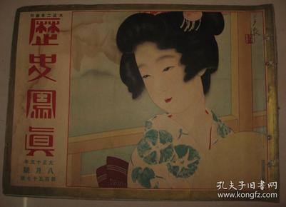 日本画报 1926年8月《历史写真》日支两国合同美术展支那的八岁天才雕刻家 吴佩孚与张作霖会见 日本名画 日本名胜图片等内容