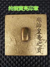 古玩杂项老货印章古代皇帝之宝顺治皇帝用章 纯铜黄亮型铜器摆件