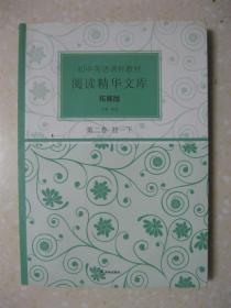 初中英语课标教材 阅读精华文库 拓展版 第二卷·初一下