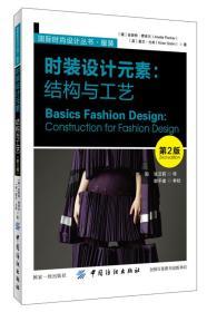 时装设计元素:结构与工艺