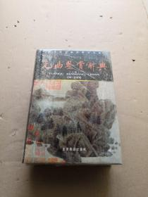 元曲鉴赏辞典(精装)
