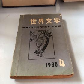 世界文学 1980 4