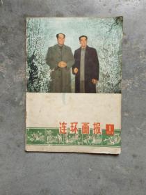 连环画报1978.1