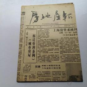 房地产报 【1991年5月25日】