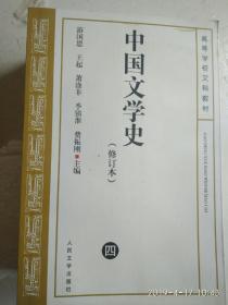 中国文学史 修订本( 四)