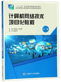 """计算机网络技术项目化教程(第3版)/""""十二五""""职业教育国家规划教材"""