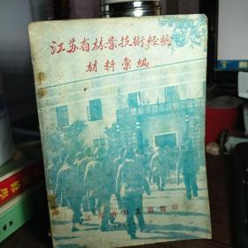 江苏省林业技术经验材料总编