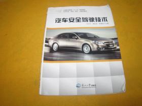 汽车安全驾驶技术——书角卷一些,封面侧面内页有字迹
