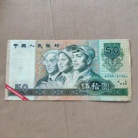 中国印钞造币厂 1990年50元票样