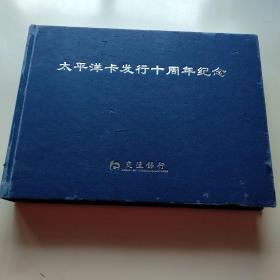 太平洋卡发行十周年纪念