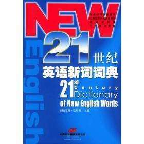 21世纪英语新词词典