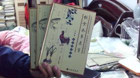 饮食本草养生(全三册)(精装本)(大32开,93品)租屋中-架南3竖-34