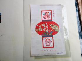 恭贺新禧2007(邮资3.8元)