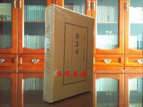 诗集传(中国古典文学基本丛书?典藏本)