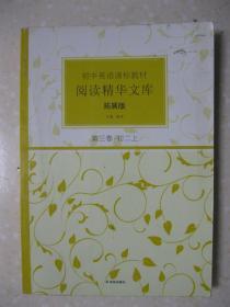 初中英语课标教材 阅读精华文库 拓展版 第三卷·初二上
