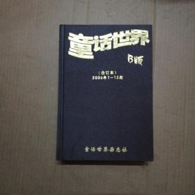 童话世界 B版 (合订本2006年1一12期)