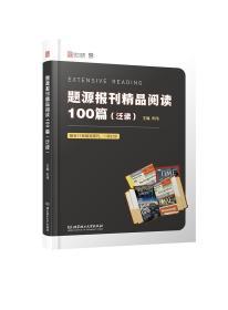 题源报刊精品阅读100篇(泛读)