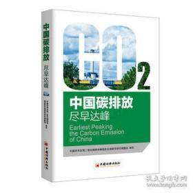 中国碳排放:尽早达峰