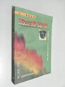世纪之交的德国  欧盟与中国:中德建交二十五周年纪念文集