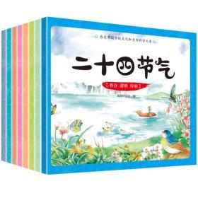 二十四节气-感受中国传统文化和自然科学之美-(全八册)
