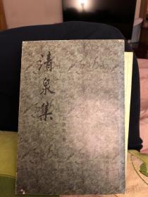 清泉集(H9A