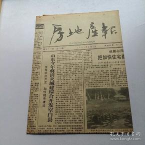 房地产报 【1991年6月1日】