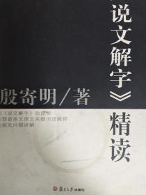 特价:《说文解字》精读:汉语言文学原典精读系列 9787309048162