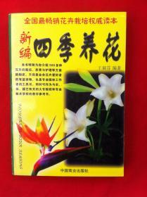 新编四季养花