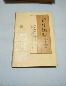 论中国哲学史――宋明里学讨论会论文集