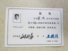 著名画家:    姚治华       90年代 签发书 画函授大学证书   (学员梁照)保真  【4】