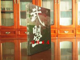武瞾:中国唯一的女皇帝