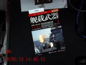 舰载武器  2008.9