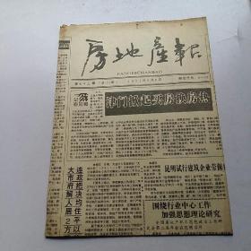 房地产报 【1991年6月8日】