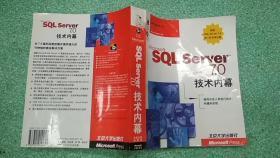 Microsoft SQL Server7.0技术内幕 (无光盘)书脊有伤 不影响观看