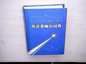英语委婉语词典