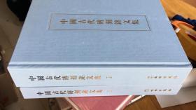 中国古代砖刻铭文集(上下16开精装 )缺书衣 内页没用过